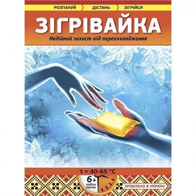 Фото Грелка-пакет Зігрівайка (50г, 80х60х60мм), 8 часов купить в Украине по недорогой цене для рыбалки